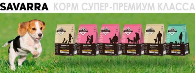 собачий корм Savarra фото упаковки
