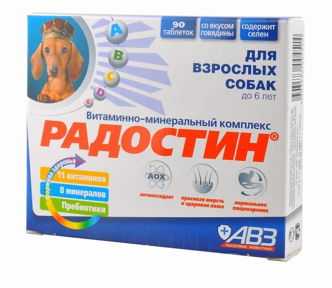 витамины для собак Агроветзащита фото упаковки