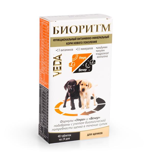 витамины для собак Биоритм фото упаковки